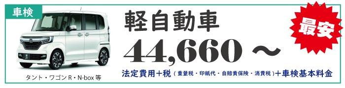 軽自動車の車検が44,660円から! タント・ワゴンR・N-box等、車検のことなら岡山ウィルオートサービスにお任せください!