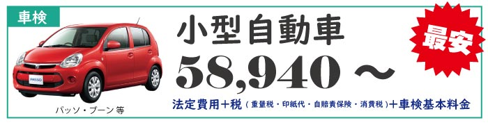 小型自動車の車検が58,940円から! パッソ・ブーン等、車検のことなら岡山ウィルオートサービスにお任せください!
