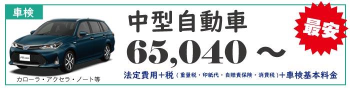 中型動車の車検が65,040円から! カローラ・アクセラ・ノート等、車検のことなら岡山ウィルオートサービスにお任せください!