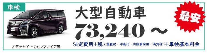 大型自動車の車検が73,240円から! オデッセイ・ヴェルファイア等、車検のことなら岡山ウィルオートサービスにお任せください!